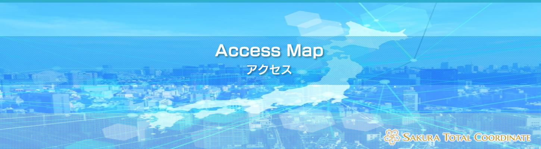 アクセス Access Map