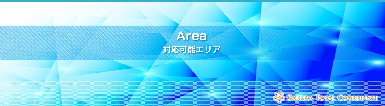 対応可能エリア Area