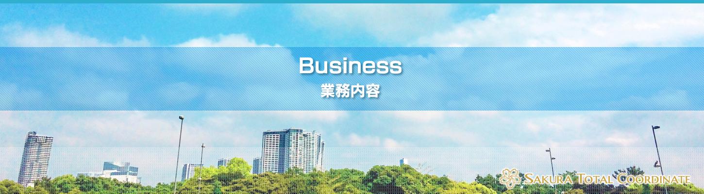 業務内容 Business