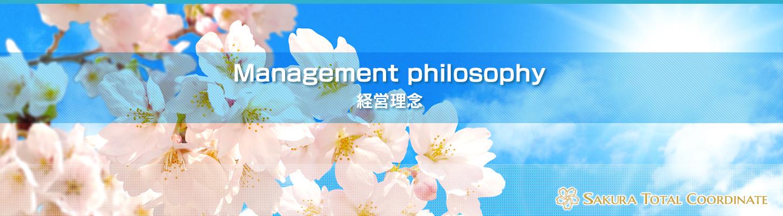 経営理念 Philosophy